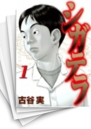 【中古】シガテラ (1-6巻) 漫画