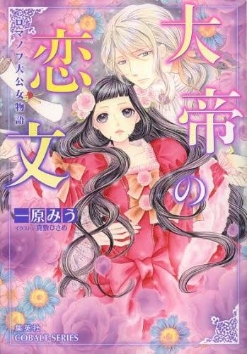 【ライトノベル】大帝の恋文 ロマノフ大公女物語 漫画