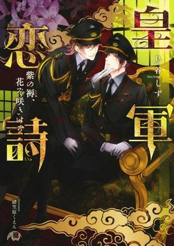 【ライトノベル】皇軍恋詩(こいうた) 紫の褥、花ぞ咲きける 漫画