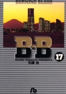 B・B [文庫版] (1-17巻 全巻) 漫画