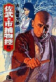 佐武と市捕物控 [文庫版] (1-10巻 全巻) 漫画