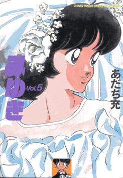 みゆき [B6版] (1-5巻 全巻) 漫画