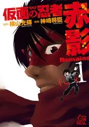 仮面の忍者赤影Remains 4 冊セット全巻 漫画
