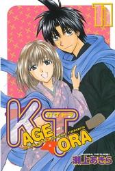 KAGETORA 11 冊セット全巻 漫画