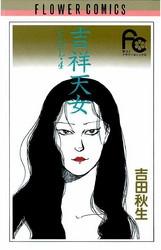 吉祥天女 4 冊セット全巻 漫画