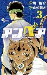 アンペア 3 冊セット全巻 漫画