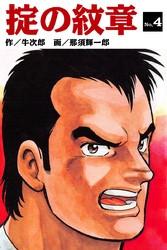 掟の紋章 4 冊セット全巻