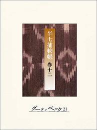 半七捕物帳 【分冊版】巻十二 漫画