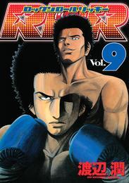 RRR(ロックンロールリッキー)(9) 漫画