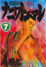 ナニワトモアレ(7) 漫画