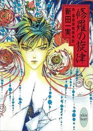 修羅の旋律 新・霊感探偵倶楽部(5) 漫画