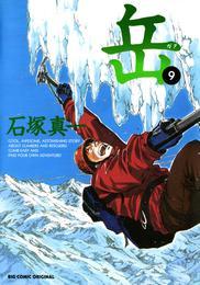 岳(9) 漫画