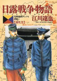 日露戦争物語(9) 漫画