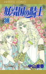 妖精国の騎士(アルフヘイムの騎士) 38 漫画