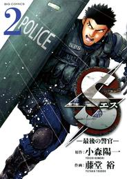 Sエス―最後の警官―(2) 漫画