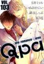 Qpa vol.103 キュン 漫画