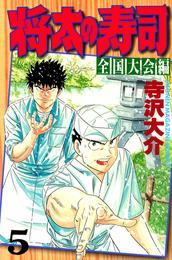 将太の寿司 全国大会編(5) 漫画