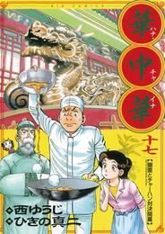 華中華(ハナ・チャイナ)(17) 漫画