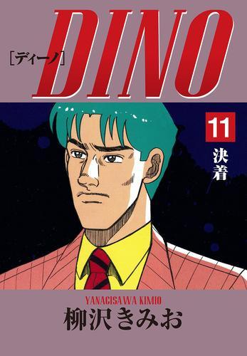 DINO(11)決着 漫画