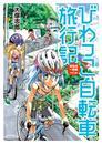 びわっこ自転車旅行記 琵琶湖一周編 ラオス編 漫画