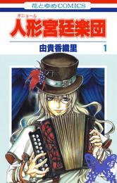 人形(ギニョール)宮廷楽団 1巻 漫画