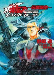 装甲騎兵ボトムズ コマンドフォークト ~伝説誕生~ 漫画