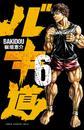 バキ道 6 漫画