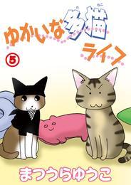 ゆかいな多猫ライフ【分冊版】5