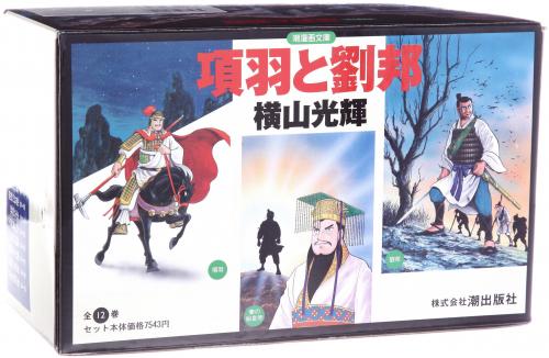 項羽と劉邦 [文庫版] (1-12巻 全巻) 漫画