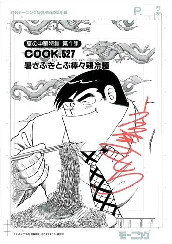 【直筆サイン入り# COOK.627扉絵複製原画付】クッキングパパ 漫画