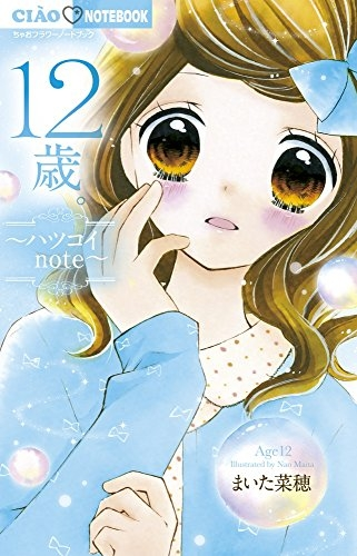 12歳。〜ハツコイnote〜 漫画