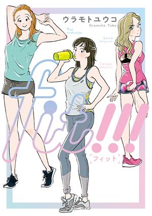 fit!!! 漫画