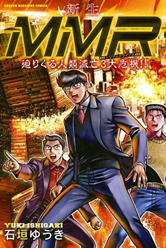 新生MMR迫りくる人類滅亡3大危機!! 漫画