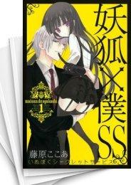 【中古】妖狐×僕SS -いぬぼくシークレットサービス- (1-11巻 全巻) 漫画
