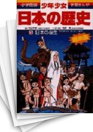 【中古】少年少女日本の歴史 (1-23巻) 漫画