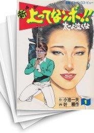【中古】新 上ってなンボ!!太一よ泣くな (1-36巻) 漫画