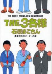 THE3名様 最後のラストオーダーの章 (1巻 全巻)