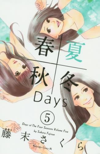 春夏秋冬Days (1-5巻 全巻) 漫画