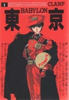 東京Babylon (1-7巻 全巻) 漫画