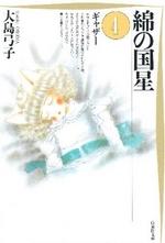 綿の国星 [文庫版] (1-4巻 全巻) 漫画