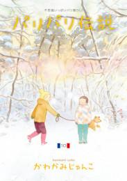 パリパリ伝説 9 冊セット最新刊まで 漫画
