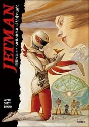 ジェットマン 3 冊セット最新刊まで 漫画