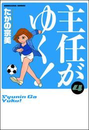 主任がゆく! 4巻 漫画