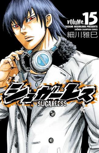 シュガーレス volume. 漫画