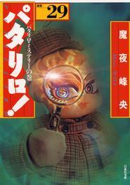 パタリロ! 29巻 漫画