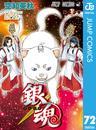 銀魂 モノクロ版 72 漫画