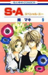 S・A(スペシャル・エー) 9巻 漫画