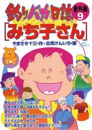 釣りバカ日誌 番外編(9) 漫画