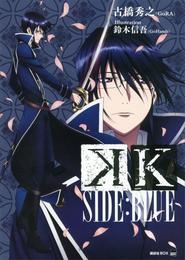 K SIDE:BLUE 漫画