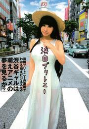 浜田ブリトニーの漫画でわかる萌えビジネス(3)「渋谷ギャルは萌えアニメの夢を見るか?」 漫画